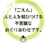 goen1