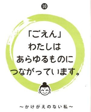 goen10