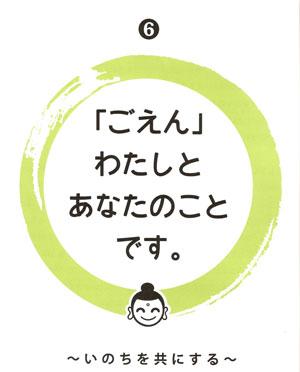 goen6