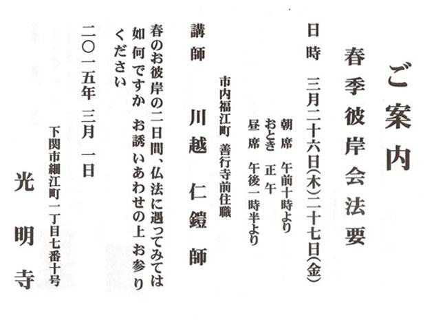 shunkihigane2015